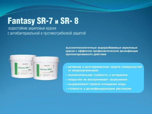 Краска Fantasy SR-7  антибактериальная